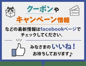 冊子印刷・製本のお得なクーポンやキャンペーン情報などイシダ印刷の最新情報はFacebookページでチェックしてください。みなさまのいいね!お待ちしております。