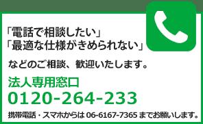 仕様やとりあえず相談したいなど、電話でのご相談・お見積も歓迎いたします。フリーダイヤル:0120-264-233