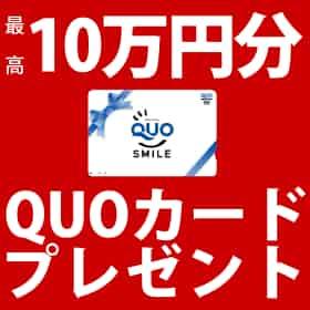 最高10万円分QUOカードプレゼント