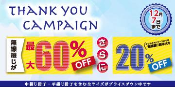 冊子印刷 最大60%OFFキャンペーン