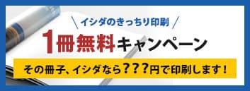 その冊子、イシダなら???円で印刷!