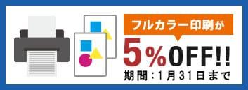 フルカラー印刷5%OFF!!!