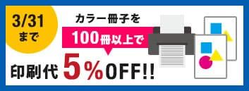 カラー冊子を100冊以上で印刷代5%OFF