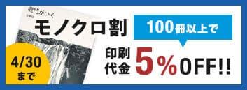 モノクロ印刷限定キャンペーン!