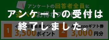 アンケートに答えて3,000円のAmazonギフト券をゲット!