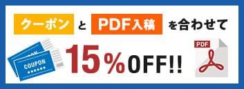 PDF入稿と合わせて15%OFF!