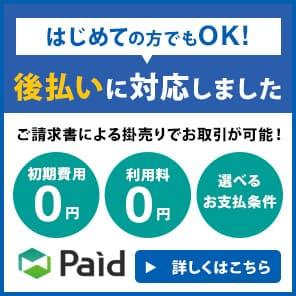 Paid(後払い)の利用について