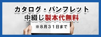 カタログ・会社案内等の中綴じ製本代無料キャンペーン!