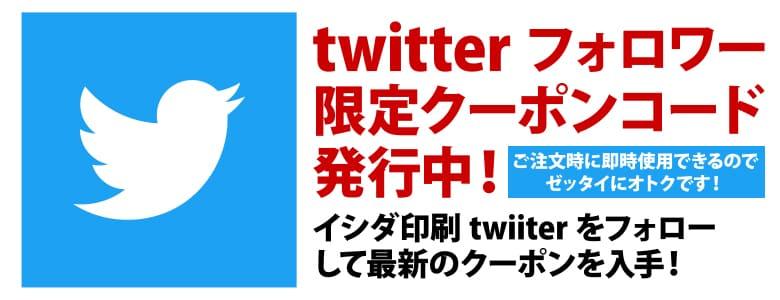 Twitterでフォローしてクーポンゲット!
