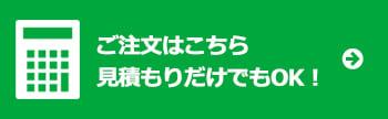 料金自動お見積り→