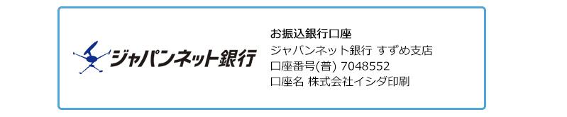 振込先:ジャパンネットバンク