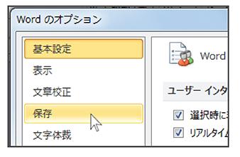 「Wordのオプション」ダイアログの「保存」をクリック