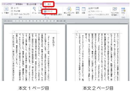 「右ページ」⇒「左ページ」に文章が流れるように表示