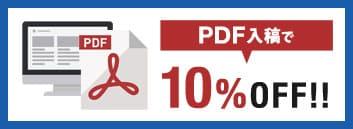 PDF入稿で冊子印刷・製本が10%OFF!