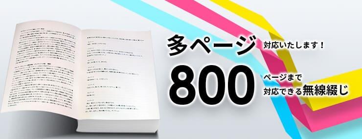 無線綴じなら最大800ページまで対応
