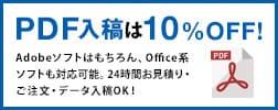 PDF入稿は10%OFF!Adobeソフトはもちろん、マイクロソフトOffice系ソフトも受け付けています。24時間お見積り・ご注文・データ入稿OK!