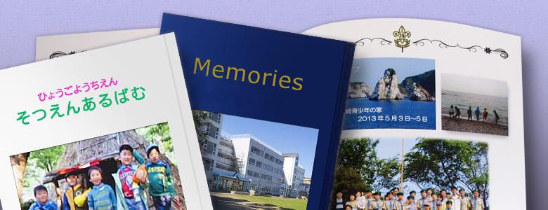 卒園・卒業アルバムの印刷・製本