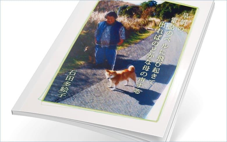 小説、随筆集などの印刷・製本