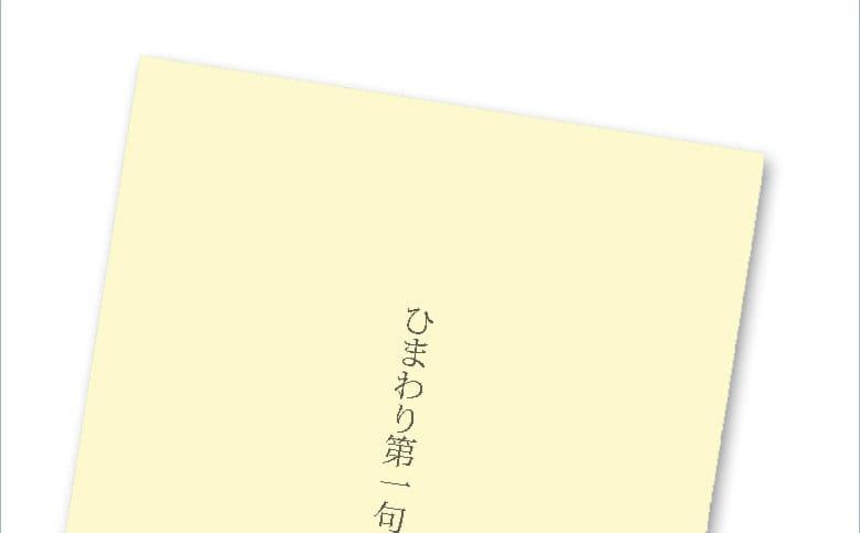 A5 表紙モノクロ 本文モノクロ