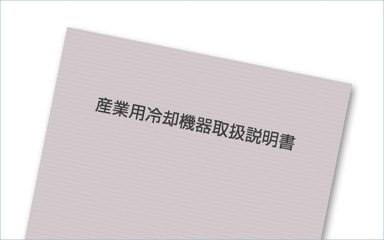 マニュアルの印刷・製本