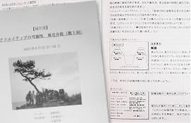 報告書・計画書・資料・絵本