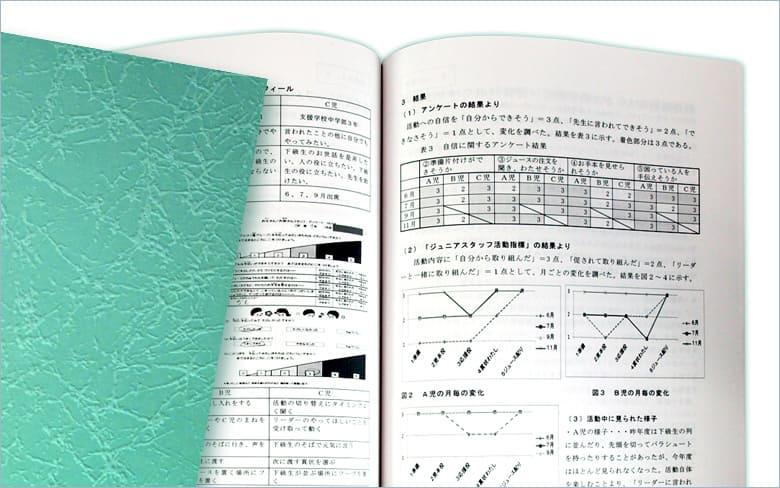報告書・資料の印刷・製本