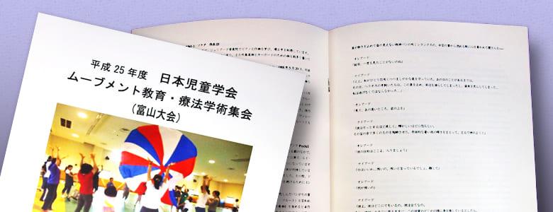 学位論文・論文集の印刷・製本