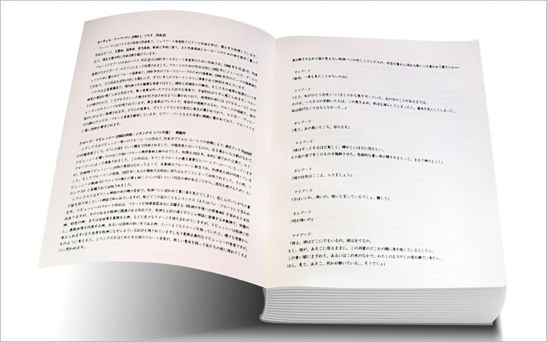 見栄えのよい「無線綴じ」で最大800ページまで対応!