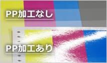 pp加工イメージ