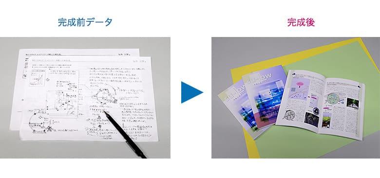 手書きのデータからの完成イメージ