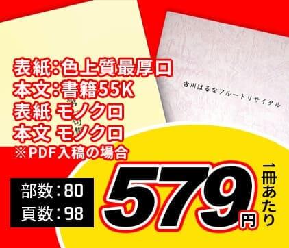 俳句集・歌集の印刷・製本