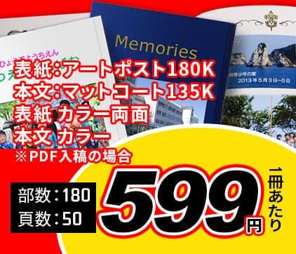 卒業アルバムの印刷・製本