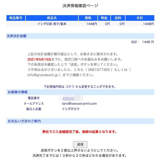 銀行振込 送信前(最終確認画面)