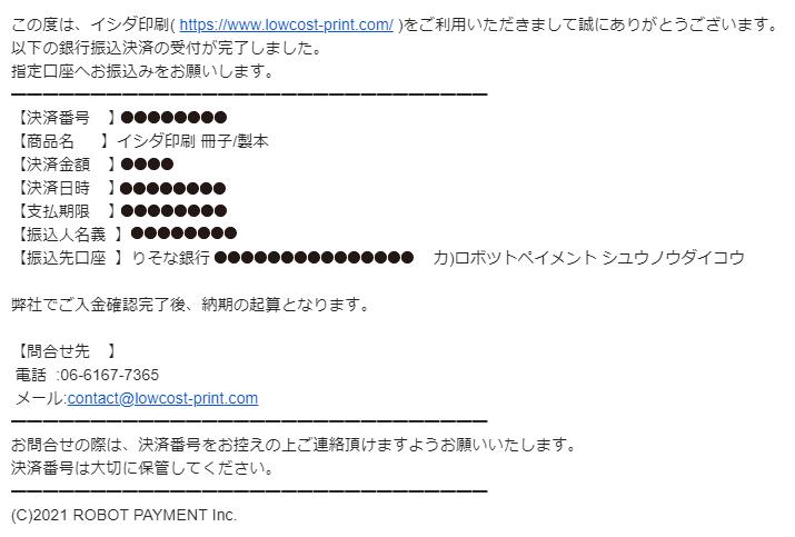 銀行振込 メール画面