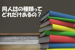 「マンガやアニメ人気」が支える現代の同人誌事情~同人誌をつくろう(2)~