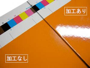 本・冊子の高級感、耐久性をUP!「表紙片面PP加工」特徴や価格~オプション加工について知ろう(3)〜