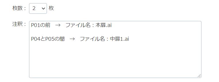 扉の位置とファイル名を指定する(冊子印刷)
