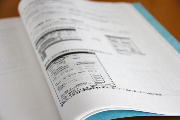 上製本と並製本、中綴じと平綴じ それぞれの特徴と使い方【製本の種類その1】