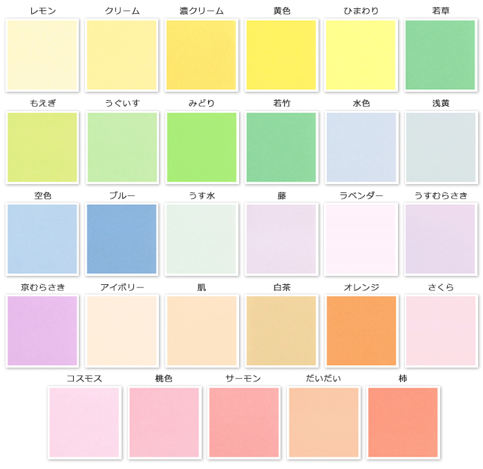 色上質紙 29色