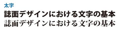 誌面デザインのフォント講座 その4【タイトル向き、本文向きのフォント】