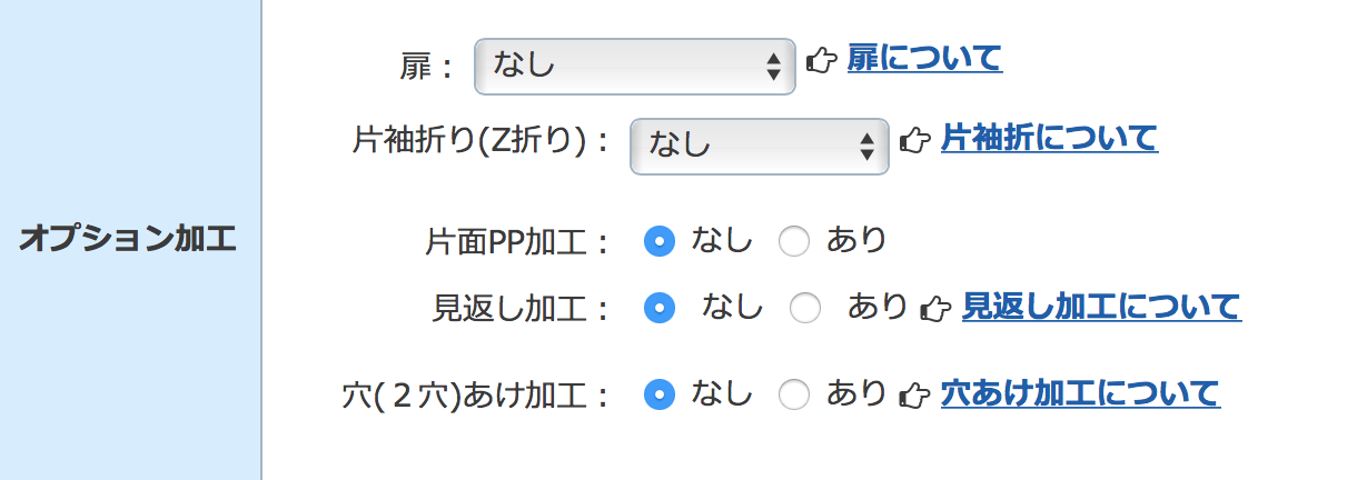 オプション加工の選択項目