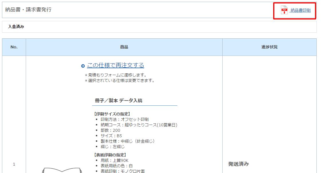 注文履歴-納品書ダウンロードリンク