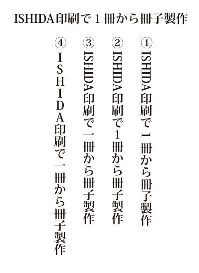 文字組みのポイント【縦書きと横書き その2】