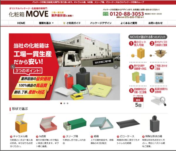 パッケージ・化粧箱・紙箱の印刷通販専門店-MOVE