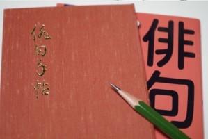 気軽に作ろう、句集・詩集・小説・自伝