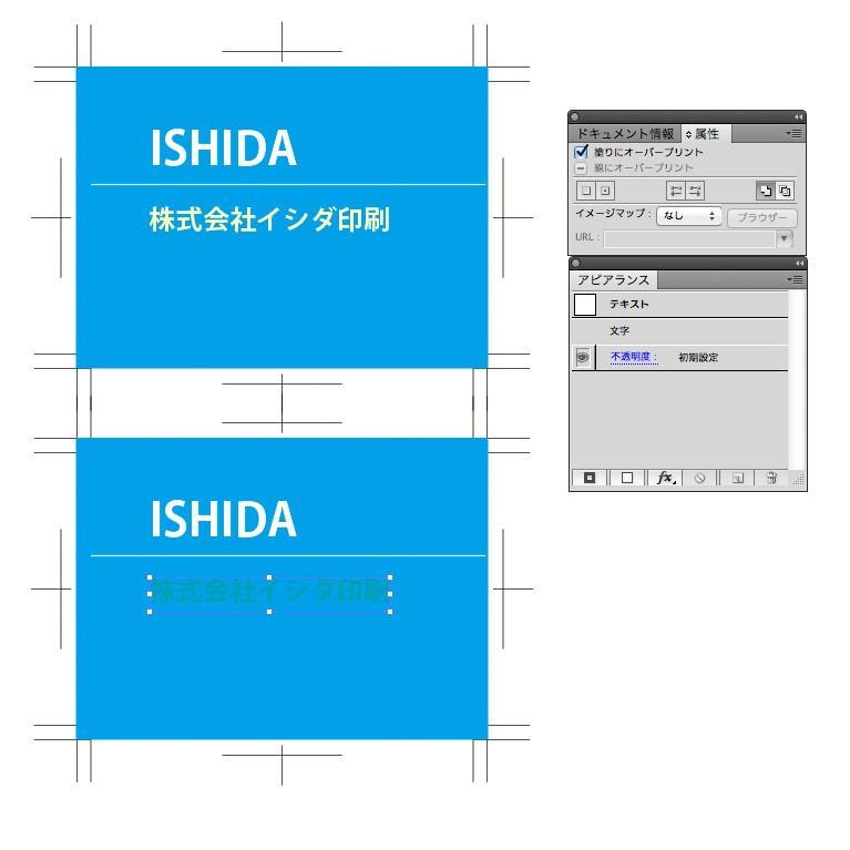 印刷したら文字や色が変!Illustratorのオーバープリントが原因?