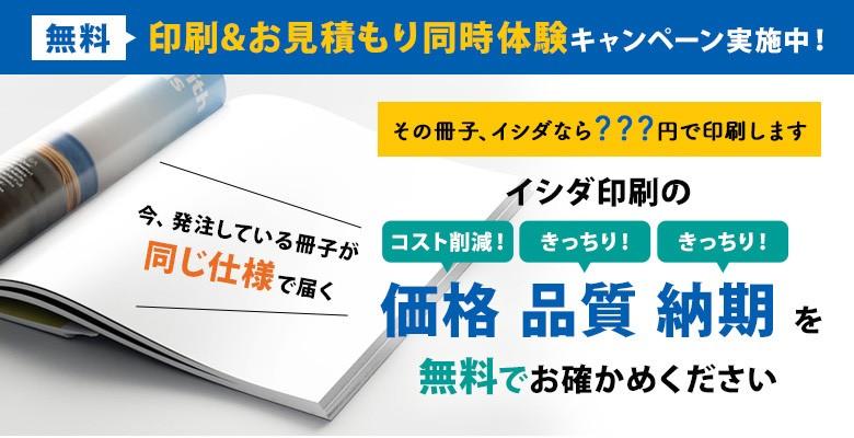 印刷&お見積もり同時キャンペーン_01
