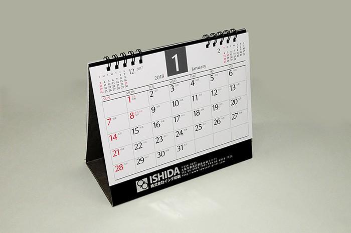2019年イシダ印刷カレンダープレゼント