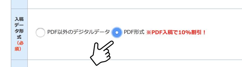 PDF入稿の注文