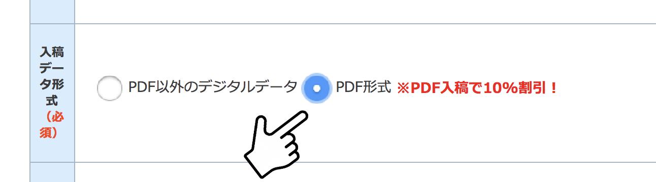 PDF入稿をチェックすれば自動的に価格が10%割引